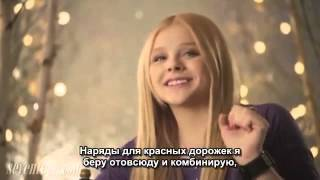 "Хлоя Грейс Моретц, Chloe Moretz ""Seventeen"" Interview | Русские субтитры"