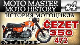 ИСТОРИЯ МОТОЦИКЛА ЧЕЗЕТ 350 472 CEZET CZ HISTORY