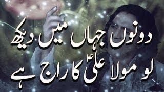 Qasida - Dono Jahan Main Daikh Lo - Mohsin   - YouTube