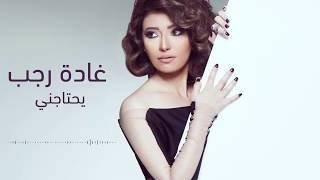 جديد الفنانة غادة رجب - يحتاجني / Ghada Rajab - Yahtajene