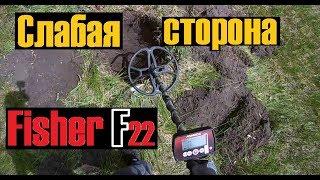Как fisher f22 видит ржавый черный метал в грунте.Индикатор ржавчины был бы кстати,как у fisher f44.