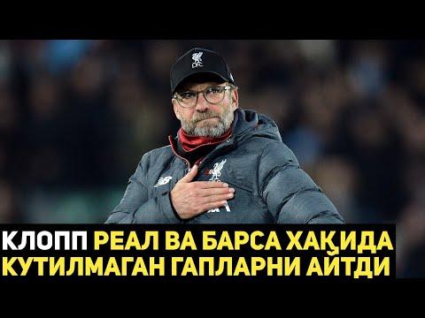 КЛОПП РЕАЛ ВА БАРСА ХАҚИДА КУТИЛМАГАН ГАПЛАРНИ АЙТДИ