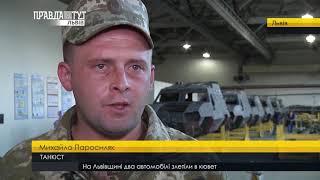 Випуск новин на ПравдаТУТ Львів 8 вересня 2017