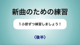 彩城先生の新曲レッスン〜1小節ずつ5-3後半〜のサムネイル