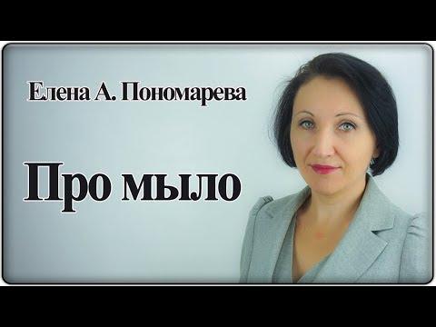 По выдачу мыла работникам - Елена А. Пономарева