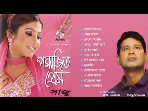 Saju - Porajito Prem   Bangla  Song    Soundtek