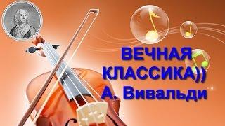 Классика.  Божественная музыка Антонио Вивальди