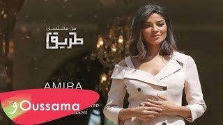تحميل اغاني Oussama Rahbani - Amira [Tarik Series] / أسامه رحباني - أميرة MP3