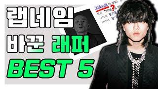 랩네임을 바꾼 래퍼 BEST 5
