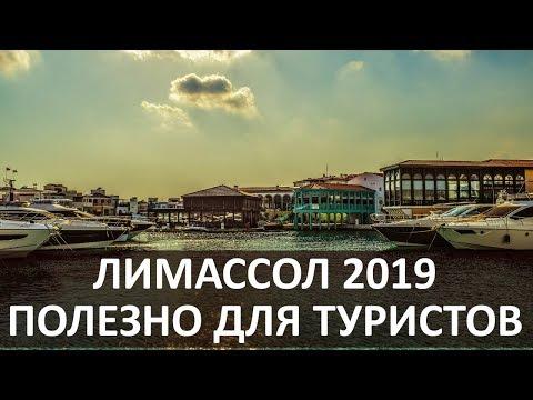 Вся Правда о Лимассоле 2019 - Советы Туристам Кипра