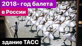 ТАСС. 2018- год балета в России. Москва. Никитские ворота. 2018 is the year of ballet in Russia