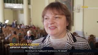 Випуск новин на ПравдаТУТ Львів 05.11.2018