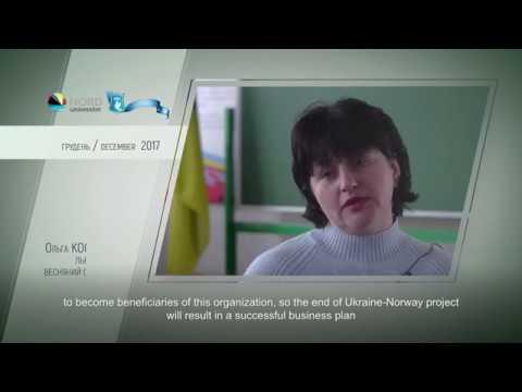 Відео-відгук випускниці проекту «Україна-Норвегія» Ольги Костянець