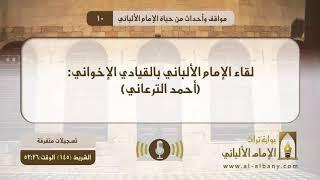 لقاء الإمام الألباني بالقيادي الأخواني : (أحمد الترعاني)