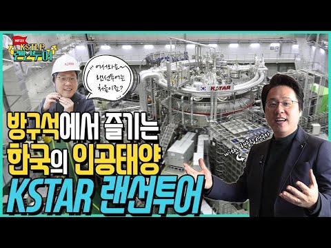 방구석에서 즐기는 '한국의 인공태양, KSTAR' 랜선투어