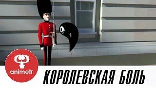 Короткометражный мультфильм о смерти. Королевская Боль