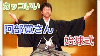 のみとり侍♧阿部寛♤人生初!!始球式in甲子園HiroshiAbe