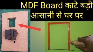 How cut MDF Board at home easily by hand || घर पर mdf board कैसे  काटे