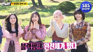 SUB Running Man EP525 BLACKPINK