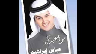 اغاني حصرية مواعيدك عباس ابراهيم تحميل MP3