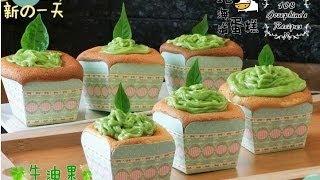 Avocado Hokkaido chiffon cupcakes 牛油果北海道牛奶蛋糕  Josephine's Recipes Episode 108