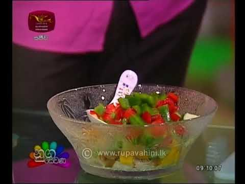 Nugasewana Vegetable Salad Recipe 2019-01-17 | Rupavahini