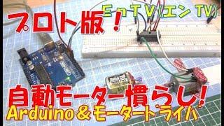 【ミニ四駆】 #1384 自動モーター慣らし器 プロトタイプ!Arduino&モータードライバ!!TA7291P