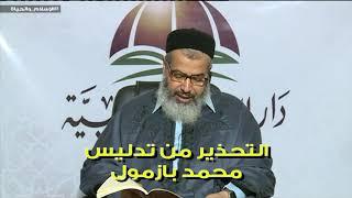 مقطع | التحذير من تلبيس محمد بازمول