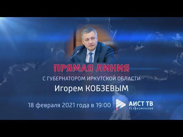 Прямая линия с губернатором Игорем Кобзевым