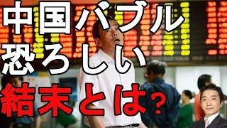 【渡邉哲也】中国バブル崩壊の恐ろしい結末とは!!??