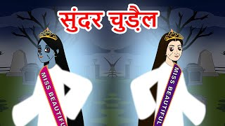डायन सौंदर्य प्रतियोगिता Hindi Kahaniya | Hindi Stories | Moral Stories | Fairy tales In Hindi
