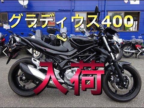 グラディウス400/スズキ 400cc 山形県 SUZUKI MOTORS
