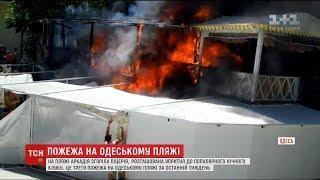В Одесі на пляжі Аркадія згоріла піцерія