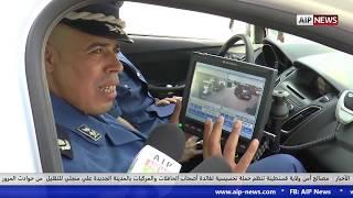 أمن ولاية قسنطينة ينظم حملة تحسيسية  بالمدينة الجديدة علي منجلي بغية التقليل من حوادث المرور.