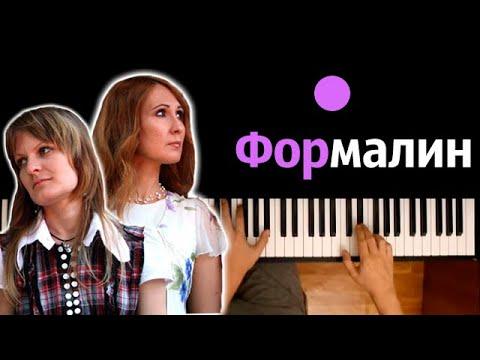 Flёur - Формалин ● караоке | PIANO_KARAOKE ● ᴴᴰ + НОТЫ & MIDI