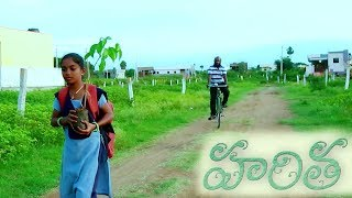 Haritha A Latest Message Oriented Social Awareness Short Film 2018 Latest || Red Chillies