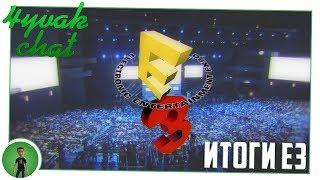 4yvak chat. Итоги E3.