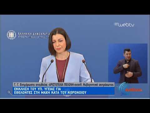 Η ενημέρωση από την κυβέρνηση για τον κορονοϊό | 23/03/2020 | ΕΡΤ