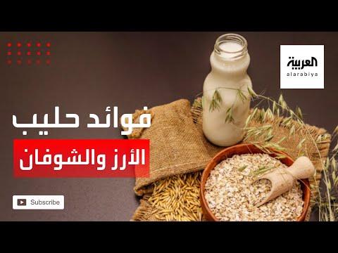 العرب اليوم - شاهد: تعزيز المناعة من فوائد حليب الأرز وحليب الشوفان