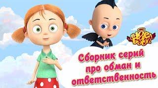 Ангел Бэби - Сборник серий про обман и ответственность   Развивающий мультфильм для детей