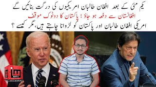 Current Strategic situation of Afghanistan | Hasham Khan | IM Tv