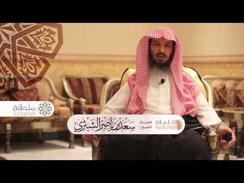 أعمال عيد الأضحى | الشيخ : سعد الشثري