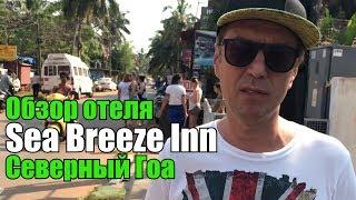Sea Breeze Inn, Северный Гоа, Калангут