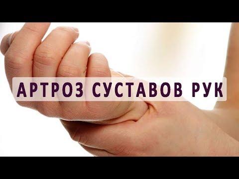 Лечение народными средствами артроза лучезапястного сустава