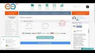 Как получить быстро кредит онлайн без документов