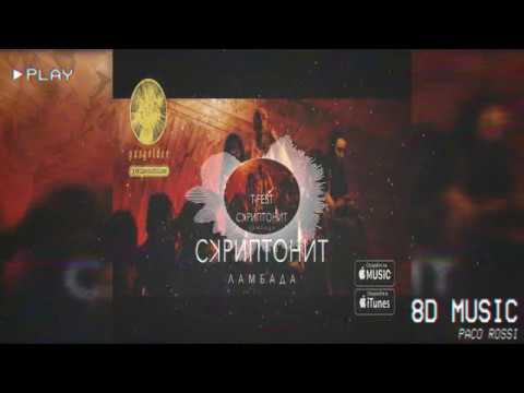 T-Fest & Скриптонит - Ламбада 8D