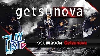รวมเพลงฮิต Getsunova l ซึ้งเพราะ โดดมันส์ถึงชั้นบรรยากาศ #getsunovaatmoshere