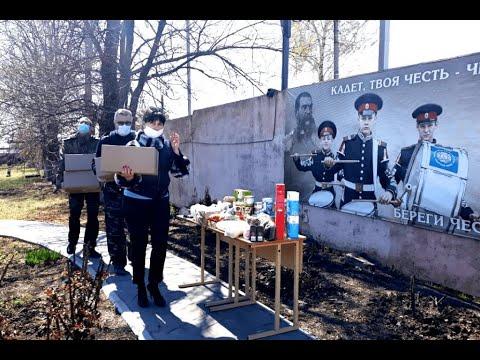 Выдача продуктовых наборов обучающимся в казачьих кадетских корпусах