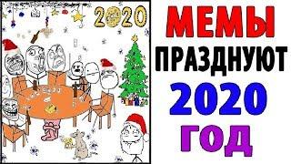 ✅Лютые Приколы. КАК МЕМЫ ПРАЗДНУЮТ 2020 ГОД 😃(Угарные Мемы)🚀⚡💥