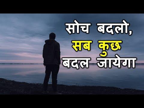 Soch badlo zindagi badlo-Good thinking in Hindi-Motivational story in Hindi-सोच बदलो जिन्दगी बदलो